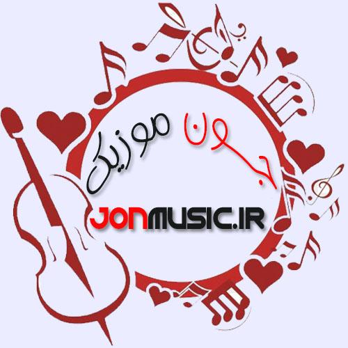جون موزیک