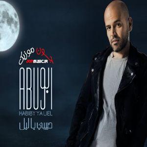 دانلود آهنگ أبو حبيبي يا ليل