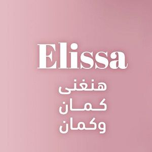 دانلود آهنگ Elissa Hanghani Kaman Wi Kaman