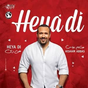 دانلود آهنگ Hisham Abbas Heya Di