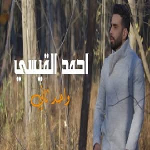 دانلود آهنگ احمد القيسي واحد ثاني