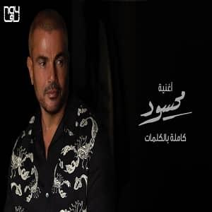 دانلود آهنگ عمرو دياب محسود