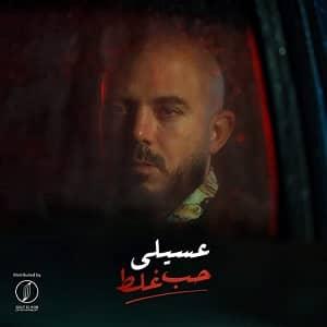 دانلود آهنگ محمود العسيلى حب غلط