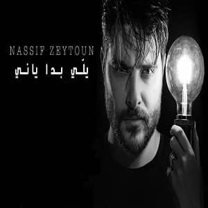 دانلود آهنگ Nassif Zeytoun Yalli Badda Yani