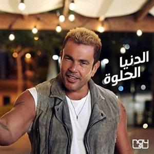 دانلود آهنگ الدنيا الحلوه از عمرو دیاب